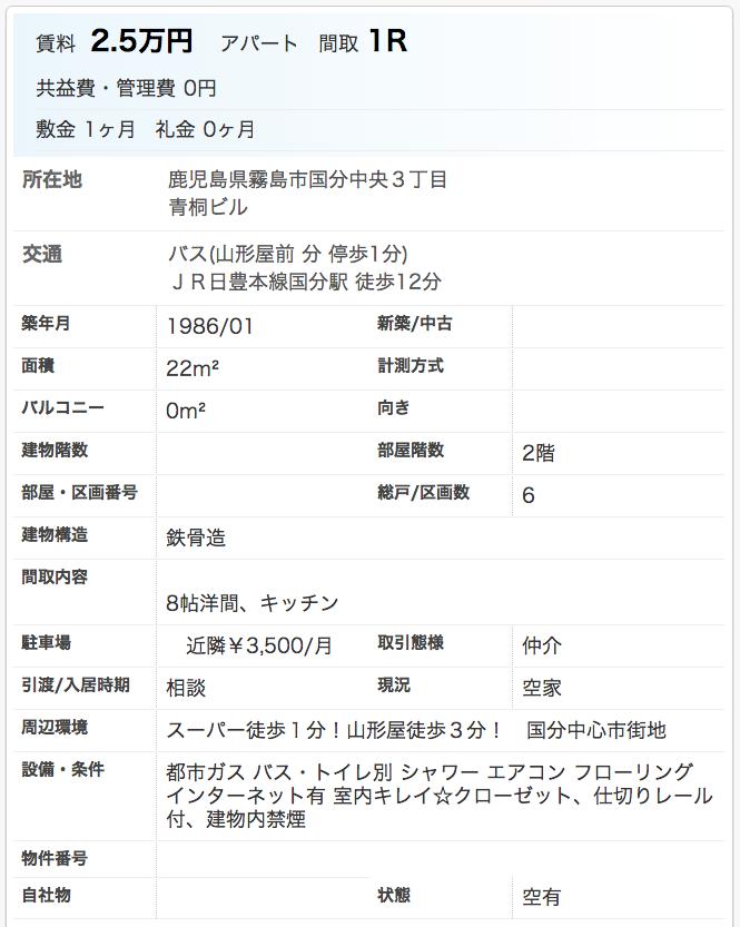 スクリーンショット 2014-05-22 9.47.56