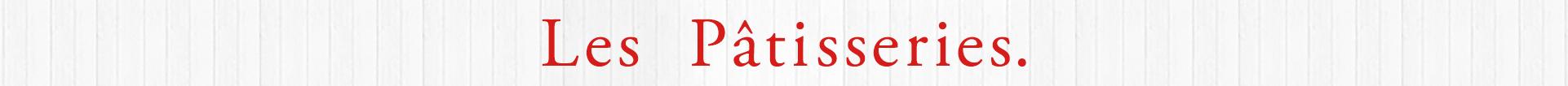 スイーツ-Les Pâtisseries.-
