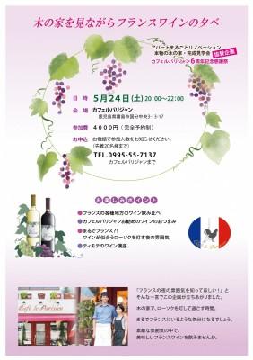 フランスワインの夕べ4000円